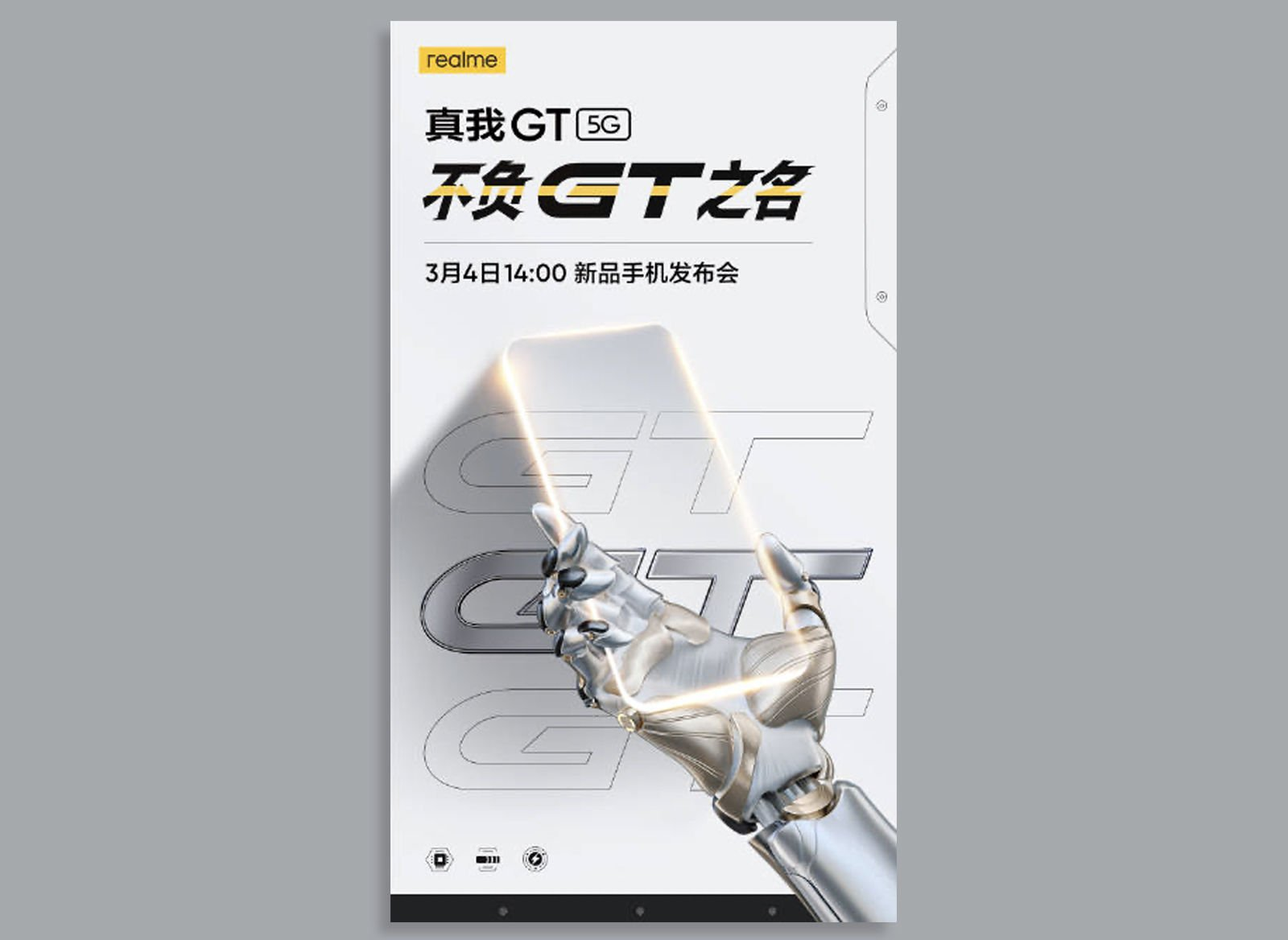 Realme GT Chinese teaser image